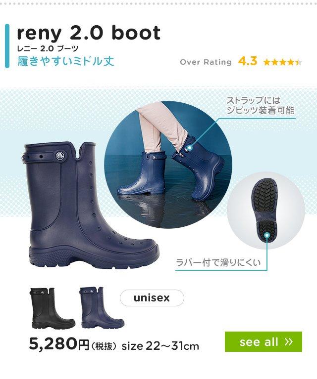 クロックス レニー 2.0 ブーツ
