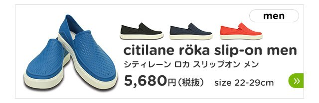 【citilane röka slip-on men/シティレーン ロカ スリップオン メン】クラシックなスニーカースタイルにクロックスらしさをプラスしたスリップオンスタイル