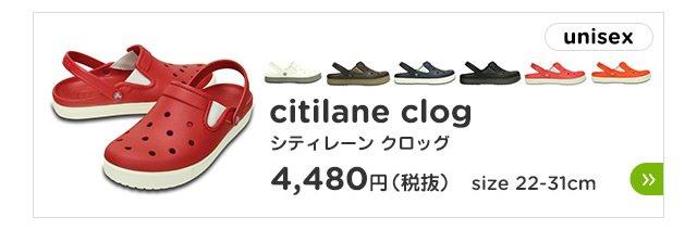【citilane clog/シティレーン クロッグ】クロックスならではの快適なクロッグがヴィンテージスニーカースタイルに