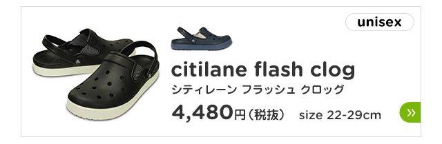 【citilane flash clog/シティレーン フラッシュ クロッグ】クロックスならではの快適なクロッグがヴィンテージスニーカースタイルに