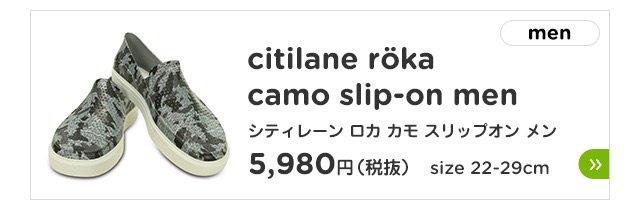 【citilane röka camo slip-on men/シティレーン ロカ カモ スリップオン メン】クロックスならではの快適なクロッグがヴィンテージスニーカースタイルに