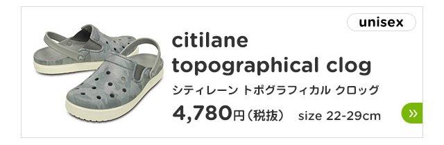 【citilane topographical clog/シティレーン トポグラフィカル クロッグ】クロックスならではの快適なクロッグがヴィンテージスニーカースタイルに