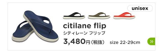 citilane flip/シティレーン フリップ