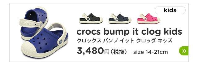 【crocs bump it clog kids/クロックス バンプ イット クロッグ キッズ】つま先をラバーで包んだスニーカー風のクールなデザイン