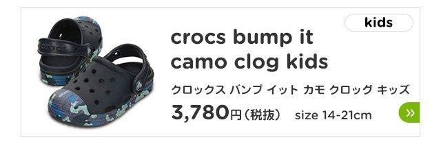 【crocs bump it camo clog kids/クロックス バンプ イット カモ クロッグ キッズズ】つま先をラバーで包んだスニーカー風のクールなデザイン