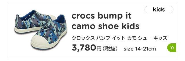 【crocs bump it camo shoe kids/クロックス バンプ イット カモ シュー キッズ】つま先をラバーで包んだスニーカー風のクールなデザイン