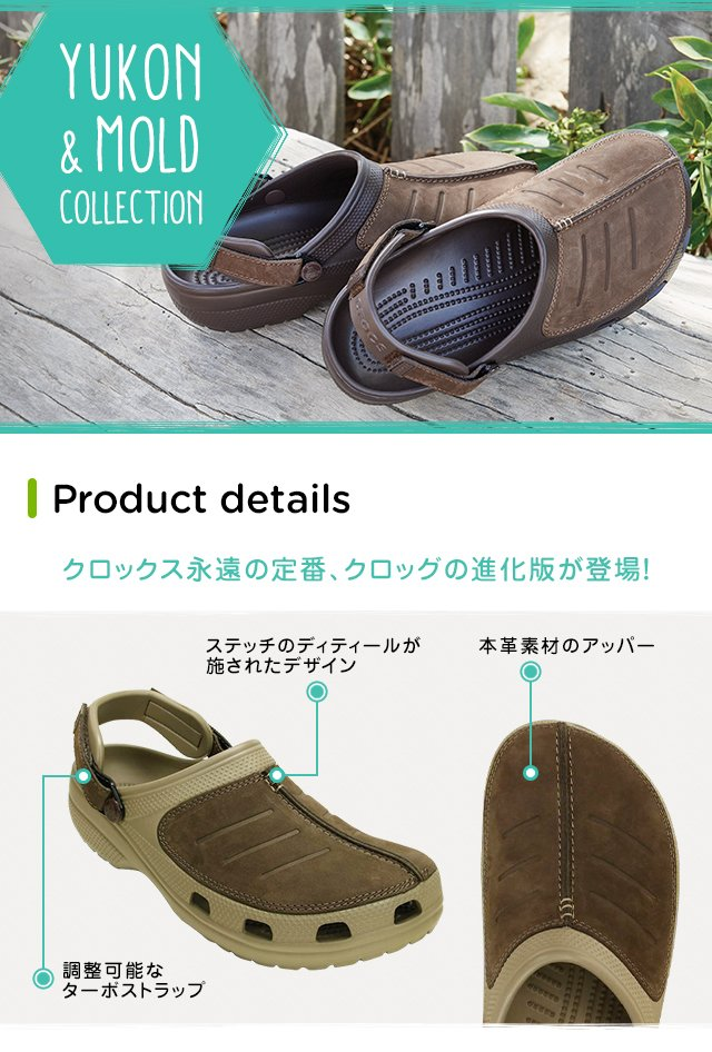 クロックス YUKON & MOLD collection