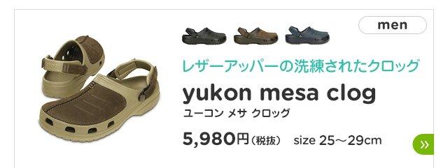 【yukon mesa clog/ユーコン メサ クロッグ】レザーアッパーの洗練されたクロッグ