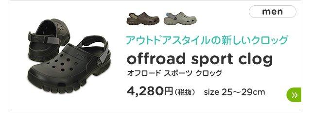 【offroad sport clog/オフロード スポーツ クロッグ】アウトドアスタイルの新しいクロッグ
