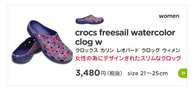 crocs freesail watercolor clog w/クロックス フリーセイル ウォーターカラー クロッグ ウィメン