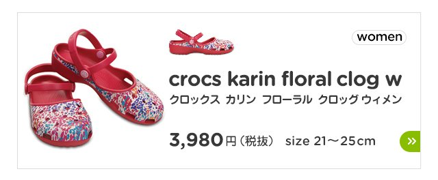crocs karin floral clog w/クロックス カリン フローラル クロッグ ウィメン