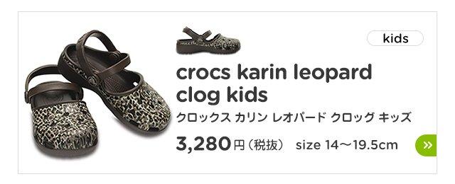 crocs karin leopard clog kids/クロックス カリン レオパード クロッグ