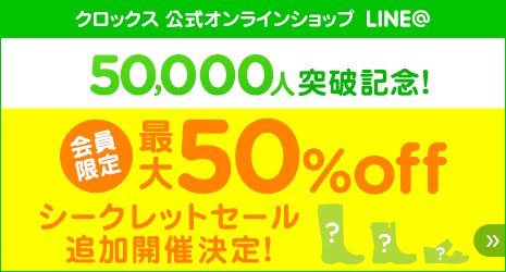 クロックス LINE 50,000人友達達成! 会員限定50%OFFシークレットセール追加開催します! クロックス公式オンラインショップ。公式ならではの豊富な品揃え。送料無料。最短翌日お届け。お電話でのご注文受付中!