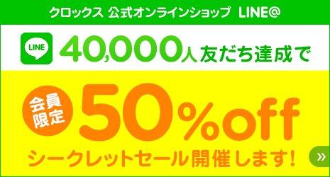 クロックス LINE 40,000人友達達成で会員限定50%OFFシークレットセール開催します! クロックス公式オンラインショップ。公式ならではの豊富な品揃え。送料無料。最短翌日お届け。お電話でのご注文受付中!